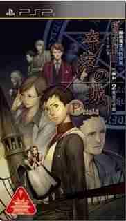 Descargar Naraku No Shiro Portable [JAP] por Torrent